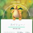 名古屋のカイリュー出現場所まとめ!